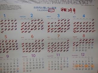 カレンダー815.jpg