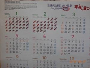 calendar201803.jpg